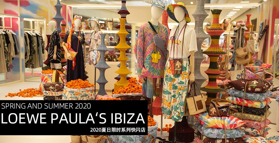 【快閃/期限店】 LOEWE Paula's Ibiza 2020夏日限時系列快閃店