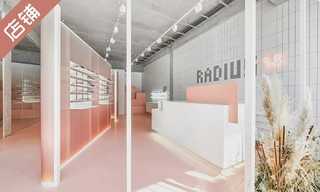 """【店鋪賞析】這兩家店用顏色說話:""""甜而不膩""""的橘粉眼鏡店 & 高級灰護膚品店"""