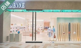 【店鋪賞析】Loewe 吉隆坡Pavilion KL 全新專賣店 & VERSACE 昆明恒隆廣場店開幕