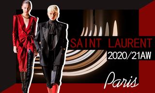 Saint Laurent:經典革新(2020/21秋冬)