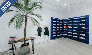 【店鋪賞析】「天臺鞋店」Inventory Pool 全新門店正式開幕