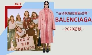 Balenciaga - 运动视角的重新诠释(2020初秋)