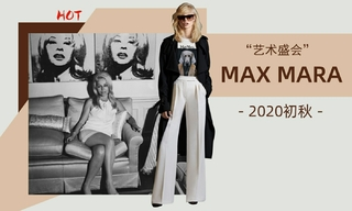 Max Mara - 艺术盛会(2020初秋)
