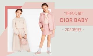 Dior Baby - 粉色心情(2020初秋)