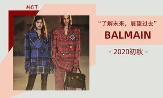 Balmain - 了解未来,展望过去(2020初秋)