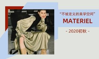 Matériel - 不被定义的美学空间(2020初秋)