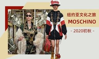 Moschino - 纽约亚文化之旅(2020初秋)