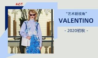 Valentino - 艺术新视角(2020初秋)