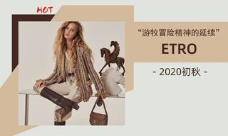 Etro - 游牧冒险精神的延续(2020初秋)