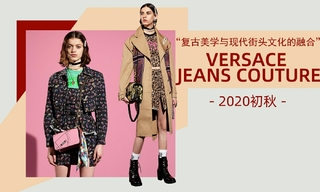 Versace Jeans Couture - 復古美學與現代街頭文化的融合(2020初秋)