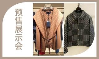 【预售展示会】Louis Vuitton  2020/21秋冬