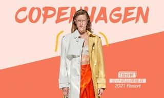 哥本哈根:設計師品牌推薦