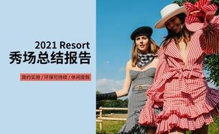 2021春游秀場總結報告