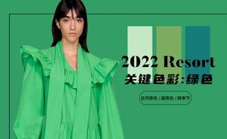 2022春游色彩:綠色