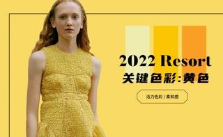 2022春游色彩:黃色