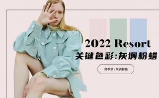2022春游色彩:灰調粉蠟