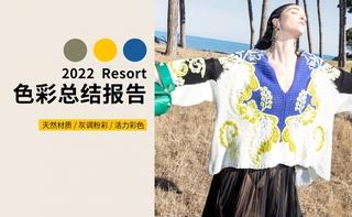 2022春游色彩總結報告