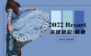 2022春游色彩:藍色