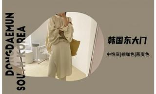 【韩国东大门】中性灰|棕咖色|燕麦色