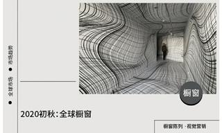【橱窗陈列】2020初秋:全球橱窗