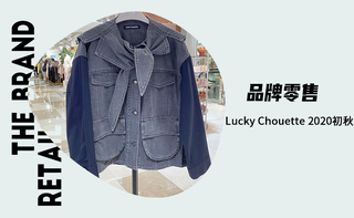 【品牌零售】Lucky Chouette 2020初秋