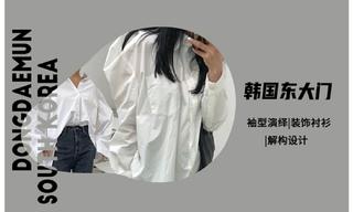 【韩国东大门】衬衫单品分析