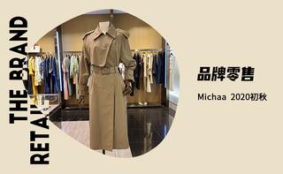 【品牌零售】 Michaa 2020初秋