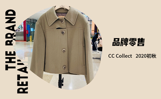 【品牌零售】CC Collect 2020初秋