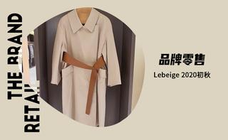 【品牌零售】Lebeige 2020初秋