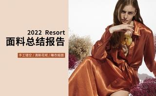 2022春游面料总结报告