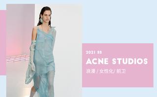 Acne studios-随风摇曳 (2021春夏 预售款)