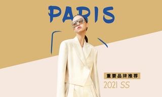 巴黎:國際品牌推薦 (2021春夏)