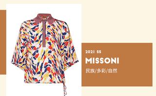 Missoni-非凡的平衡感(2021春夏预售)