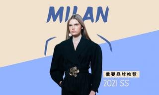 米蘭:重要品牌推薦(2021春夏)