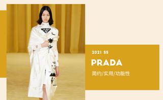 Prada - 在对立中探寻矛盾的和谐(2021春夏 预售款)