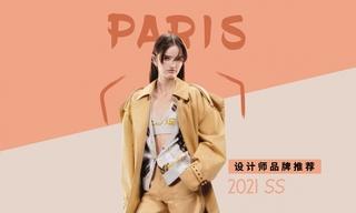 巴黎:設計師品牌推薦(2021春夏)