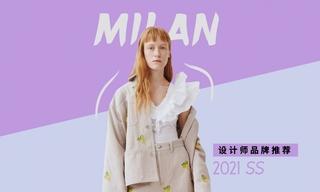 米蘭:設計師品牌推薦(2021春夏)