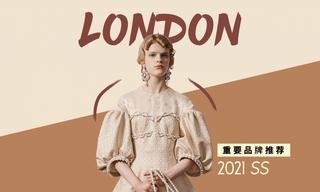 倫敦:重要品牌推薦(2021春夏)