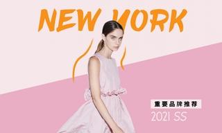 紐約:重要品牌推薦(2021春夏)
