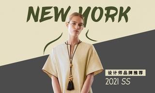 紐約:設計師品牌推薦