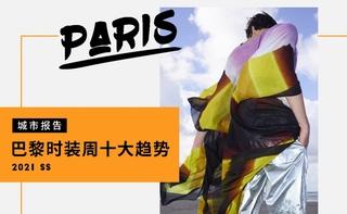 巴黎時裝周十大趨勢
