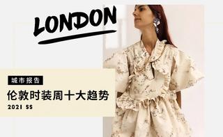 倫敦時裝周十大趨勢