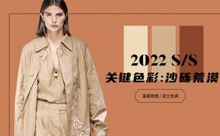 2022春夏色彩:沙礫荒漠