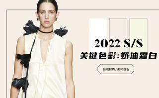 2022春夏色彩:奶油霜白