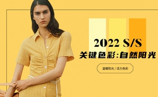 2022春夏色彩:自然陽光