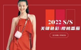 2022春夏色彩:櫻桃番茄