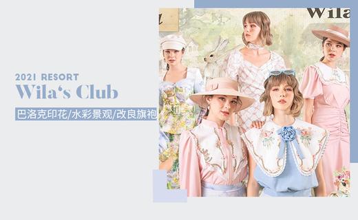 Wila's Club - 沿袭浪漫哲学