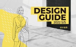 2022春夏 设计指导